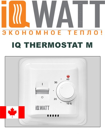 IQ THERMOSTAT (КАНАДА)